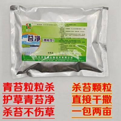 水产养殖小龙虾蟹塘鱼药青苔粒粒杀青苔净苔藓青苔去除剂青苔杀手