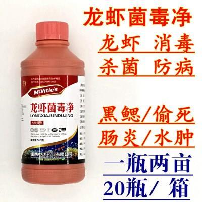 小龙虾菌毒清高聚碘抗菌肽螃蟹龙虾池塘消毒杀菌剂防细菌疾病