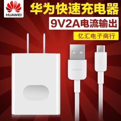 华为原装充电器 超级快充荣耀8 9v8p9v9V10快充数据线nova2麦芒5