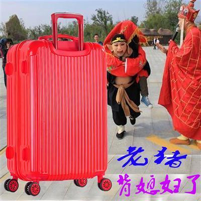 保罗小清新网红行李箱结婚箱子新娘嫁箱拉杆女密码旅行箱包20寸24