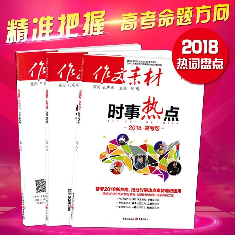 2018版作文素材考前特刊 必考60则素材 时事热点高考满分作文书
