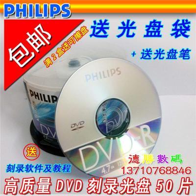 香蕉DVD-R刻录盘 A+级50片/张空白光盘16X光碟4.7G大容量