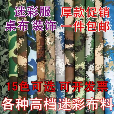 迷彩布料 迷彩服面料 数码迷彩布 军训布 箱包布 桌布台布 迷彩布