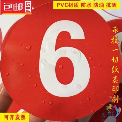 20cm圆形数字贴纸字母贴编号贴号码贴纸不干胶楼层贴桌号贴1-2000
