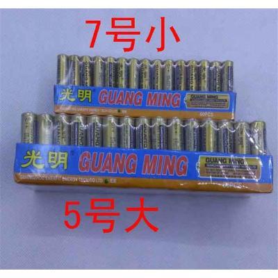 光明5号电池光明碳性5号电池AA 7号电池AAA普通干电池性感裸妆定