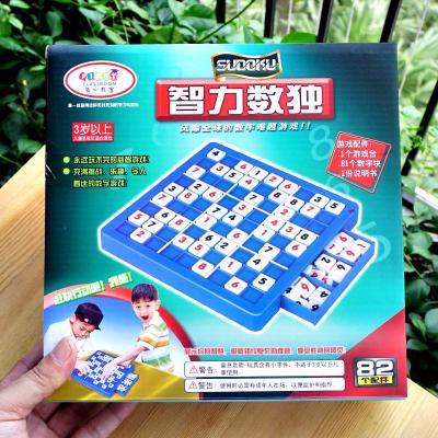 九宫格数独游戏棋 儿童益智类智力 子游戏桌游记忆棋类玩具