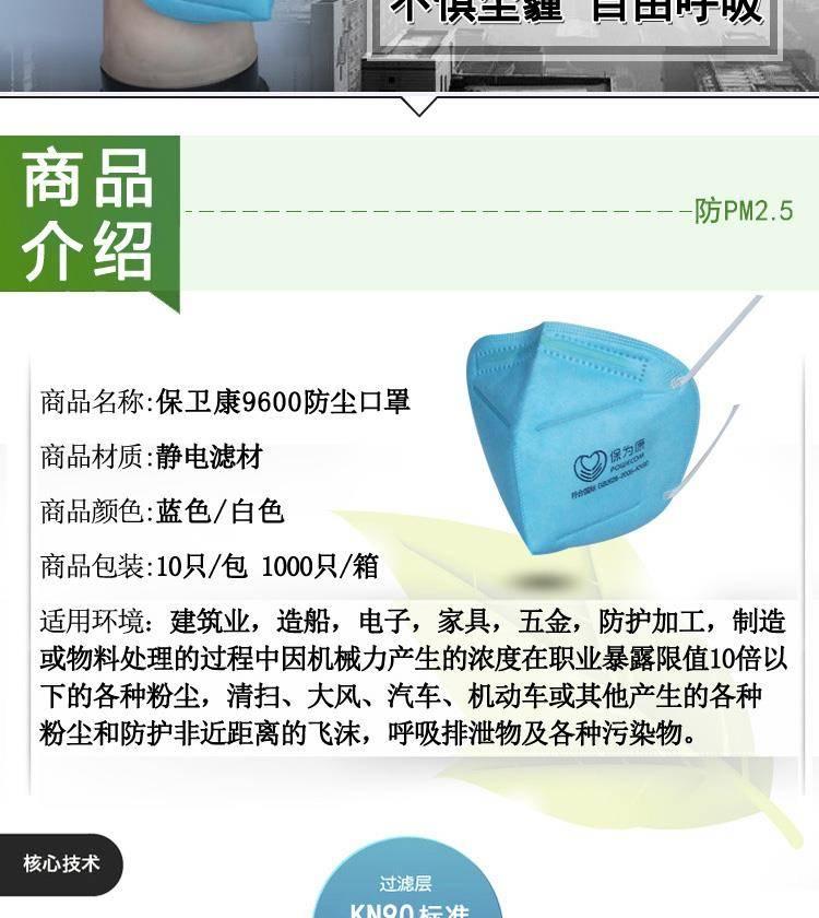 保为康9600防尘口罩工业防粉尘煤矿打磨喷漆防雾霾透气一次性口罩
