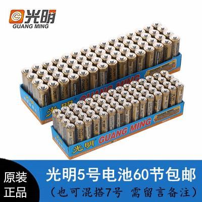 光明5号电池光明碳性波波球电池AA 7号电池AAA普通干电池性感裸妆