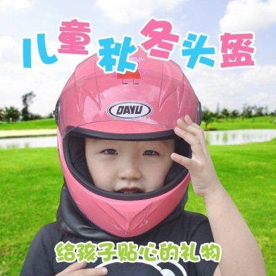 大宇儿童摩托车头盔男女可爱防风小孩电动车安全四季保暖全盔冬季
