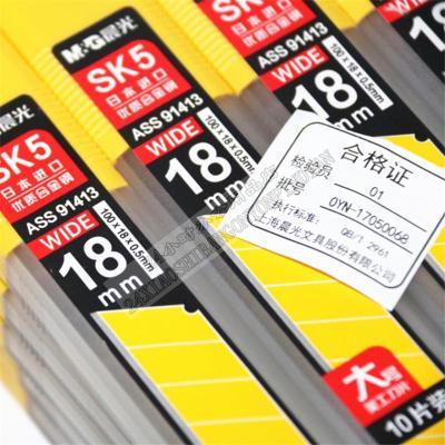 晨光大美工刀片9141日本合金钢1MM塑料修整200片大介刀片