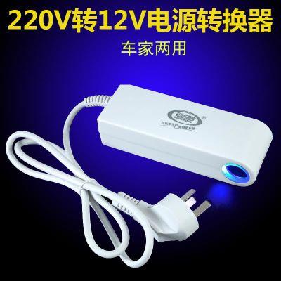 家用电源转换器220v转12v汽车点烟器插座车载吸尘器小冰箱适配器