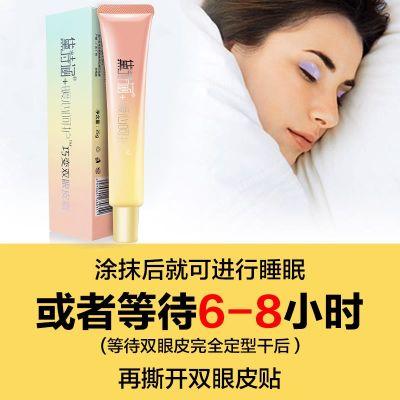 日本双眼皮定型霜防过敏非胶水贴隐形双眼皮贴紧致大眼神器