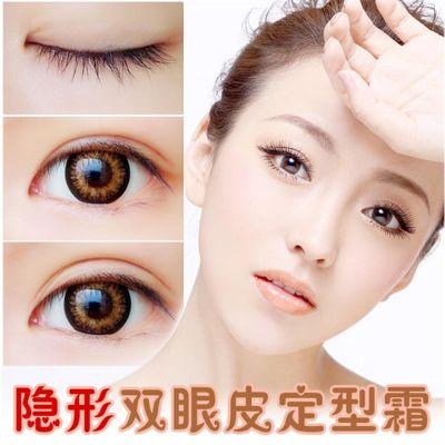 大眼神器隐形双眼皮定型霜持久隐形非胶水定型防水一笔成双