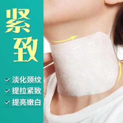 佰草百丽 去黑脖子颈部面膜紧致去颈纹淡化细纹提拉紧致补水颈膜