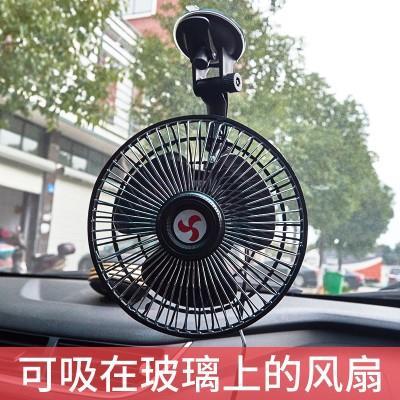 吸盘汽车用车载电风扇6寸12V24伏车内大货车小电扇面包车风大强力