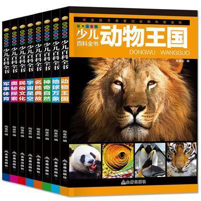 正版吉中华医学百科全书