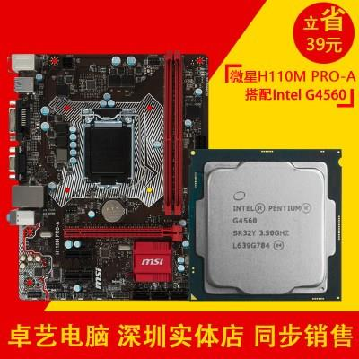 Intel/英特尔G4560散片cpu套餐全新7代奔腾双核四线程处理器g4600