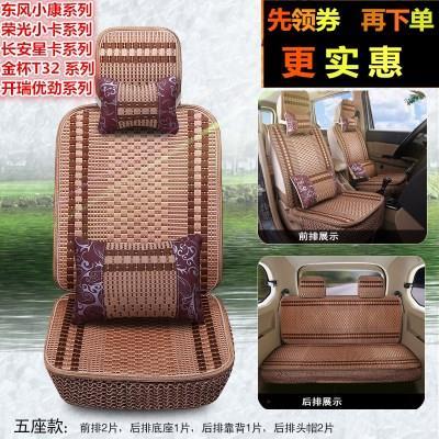 新金杯T30T32T20T22T50T52单排双排夏季坐垫专用小货车座套