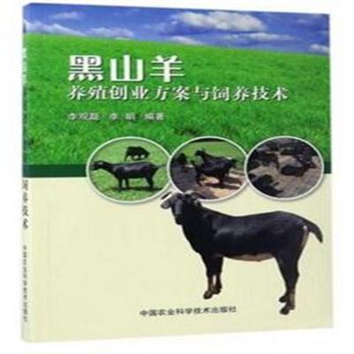 黑山羊养殖技术大全黑山羊饲养繁育黑山羊疾病教材11套教程1书籍