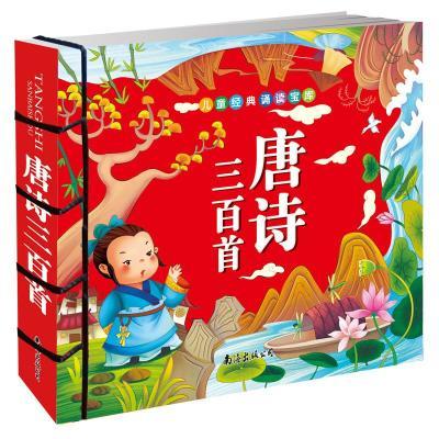 幼儿早教经典必读唐诗三百首彩图注音版全集精装儿童书籍胎教早教