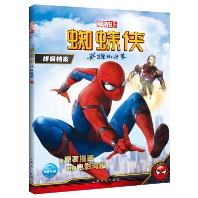 蜘蛛侠英雄归来终极档案神奇超凡蜘蛛侠漫画书电影中文版6-9-1