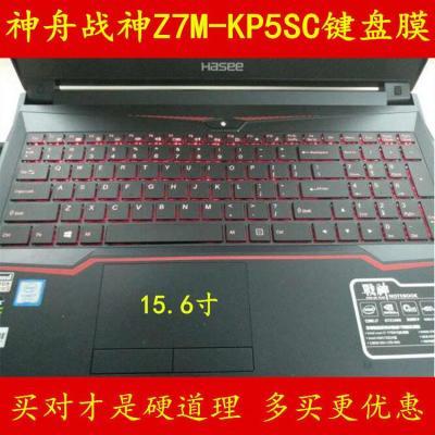 神舟战神Z7M-KP5SC键盘膜15.6寸笔记本电脑屏幕保护贴膜外壳贴纸