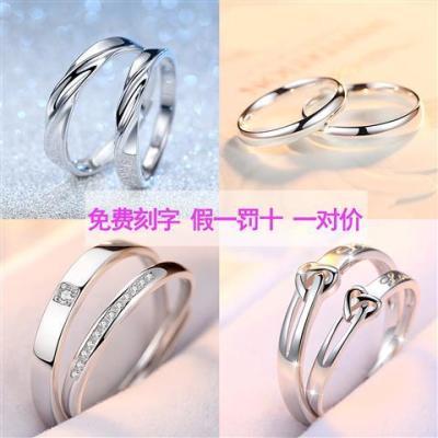 S925银戒指情侣对戒一对价可刻字活口韩版学生饰品送女友礼物开口