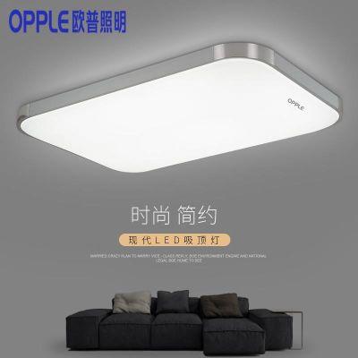 欧普照明led吸顶灯超薄卧室餐厅简约现代阳台灯具正长方形客厅灯