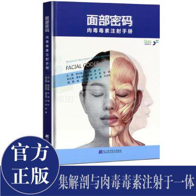 面部密码 肉毒毒素注射手册 常用肉毒毒素注射治疗技术 美容书籍